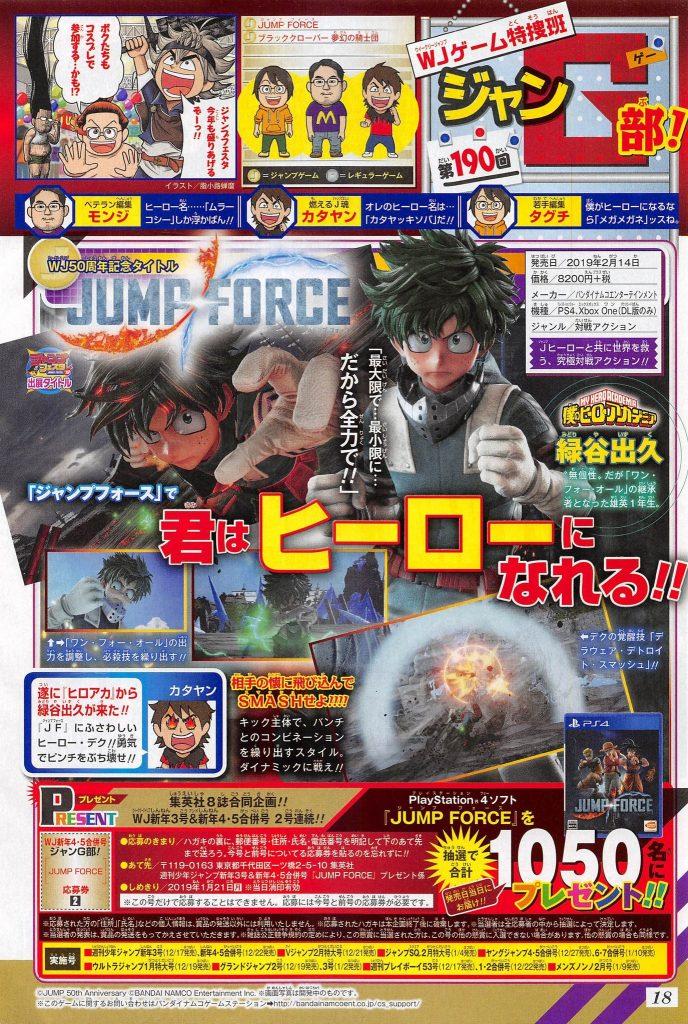 Jump Force Deku