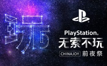 PlayStation ChinaJoy 2019