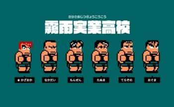 River City Melee Mach!! Kirisame Jitsugyou Koukou Team