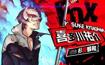 Persona 5 Scramble: The Phantom Strikers Yusuke Kitagawa