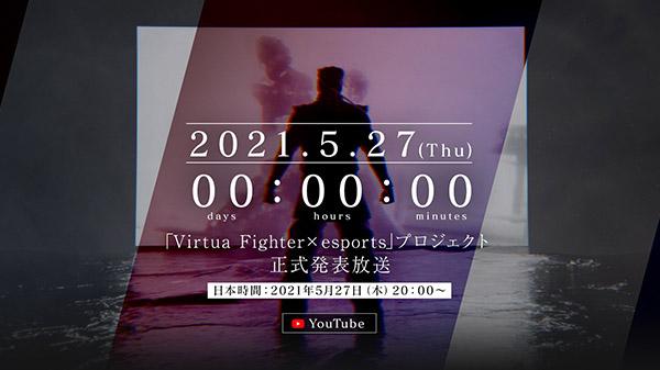 Virtua Fighter x eSports